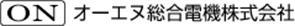 オーエヌ総合電機株式会社